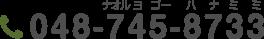 048-745-8733